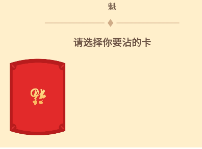 <a href=http://www.mumayi.com/android-27896.html target=_blank class=infotextkey>支付宝</a>沾福气卡.png