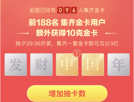 <a href=http://www.mumayi.com/android-337945.html target=_blank class=infotextkey>今日头条</a>2019发财中国年.png