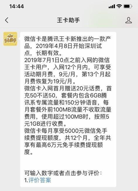 <a href=http://www.mumayi.com/android-27881.html target=_blank class=infotextkey>微信</a>王卡.png