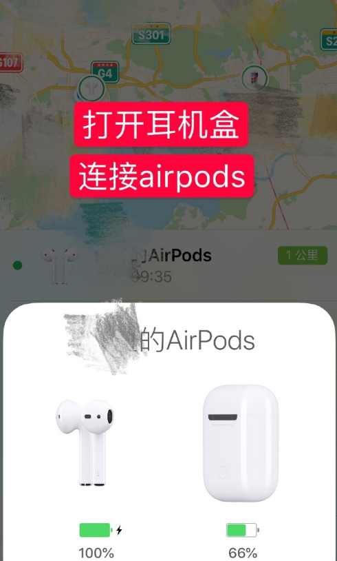 airpods找回方法.png