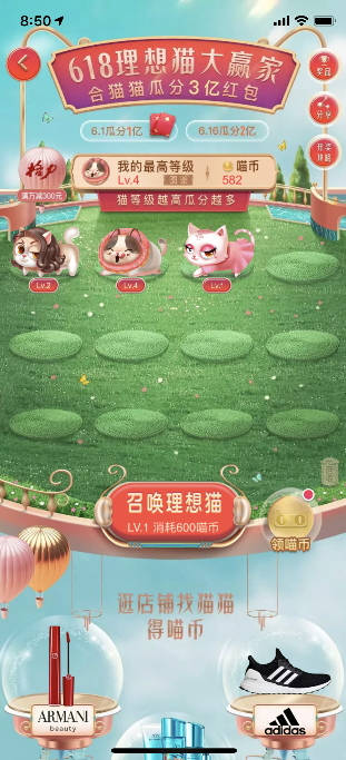 <a href=http://www.mumayi.com/android-27657.html target=_blank class=infotextkey>淘宝</a>618合猫猫活动.png