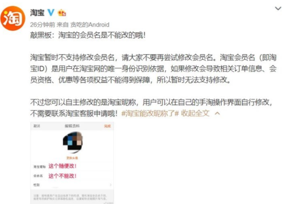 <a href=http://www.mumayi.com/android-27657.html target=_blank class=infotextkey>淘宝</a>会更改会员名.png