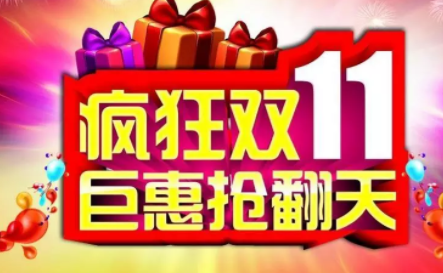 2019<a href=http://www.mumayi.com/android-27657.html target=_blank class=infotextkey>淘宝</a>双十一.png