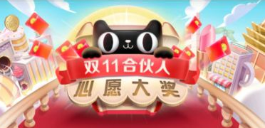 <a href=http://www.enmhgi.live/android-120412.html target=_blank class=infotextkey>天貓</a>雙11合伙人戰隊退出方法.png