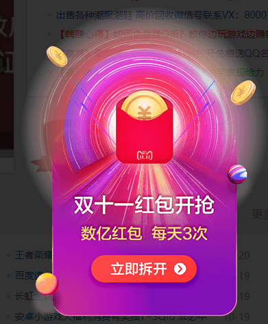 <a href=http://www.mumayi.com/android-120412.html target=_blank class=infotextkey>天猫</a>双十一1111超级红包.png