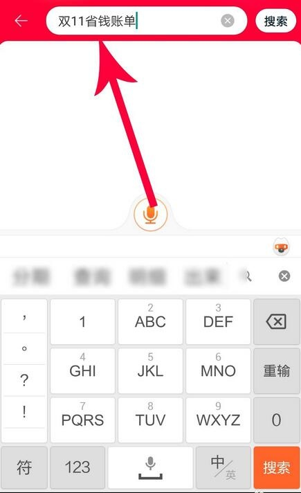 <a href=http://www.mumayi.com/android-27657.html target=_blank class=infotextkey>淘宝</a>双11省钱账单.png