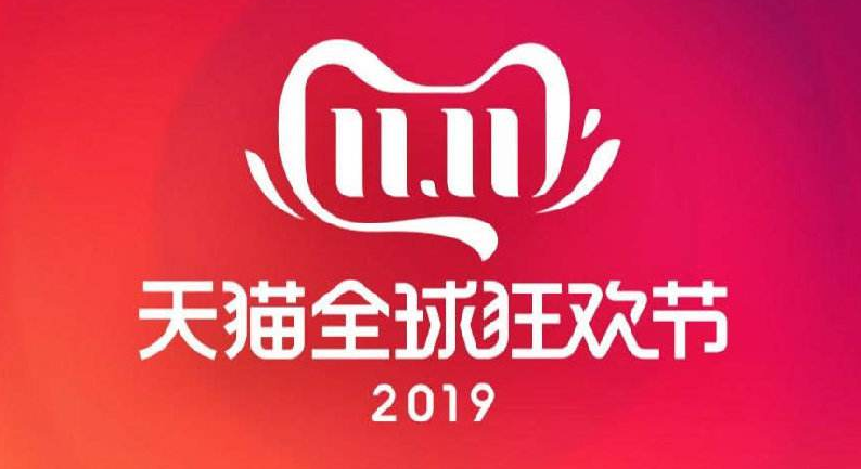 2019<a href=http://www.mumayi.com/android-27657.html target=_blank class=infotextkey>淘宝</a>双十一购物津贴.png