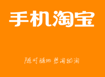 <a href=http://www.mumayi.com/android-27657.html target=_blank class=infotextkey>淘宝</a>红包省钱卡.png