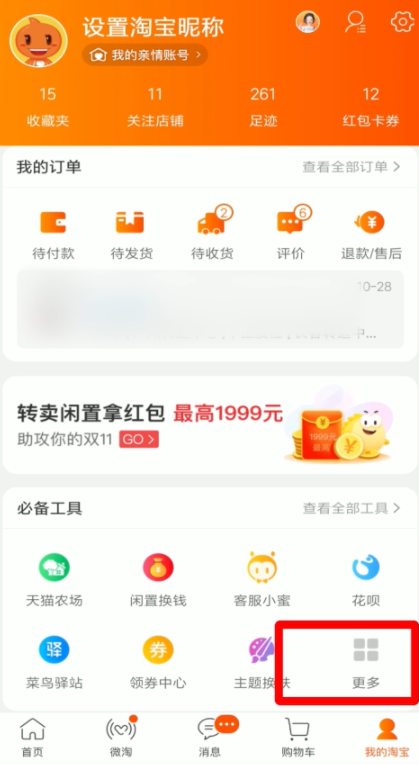 <a href=http://www.mumayi.com/android-27657.html target=_blank class=infotextkey>淘宝</a>取消红包省钱卡.png