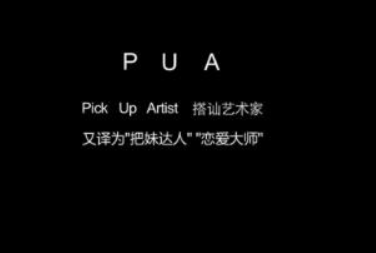 PUA男.png
