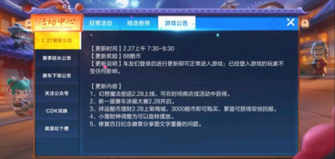 <a href=?android-1270447.html target=_blank class=infotextkey>跑跑卡丁车</a>祥运酷币理财活动.png