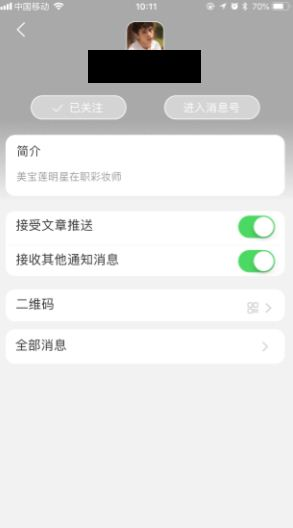 <a href=http://www.mumayi.com/android-27657.html target=_blank class=infotextkey>淘宝</a>直播怎么设置最爱他?<a href=http://www.mumayi.com/android-27657.html target=_blank class=infotextkey>淘宝</a>直播怎么关注主播?.png