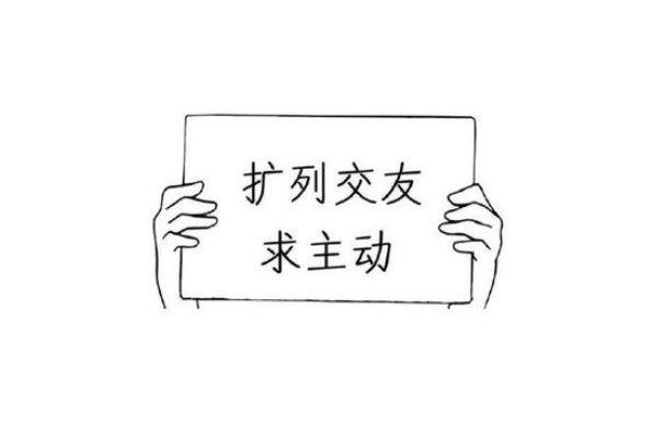 <a href=?android-81548.html target=_blank class=infotextkey>QQ</a>扩列为什么匹配不到人?.png