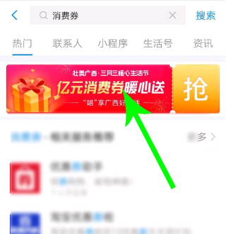 <a href=http://www.mumayi.com/android-27896.html target=_blank class=infotextkey>支付宝</a>消费券怎么领.png