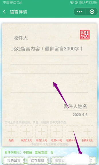 <a href=http://www.mumayi.com/android-27881.html target=_blank class=infotextkey>微信</a>遗嘱怎么用.png