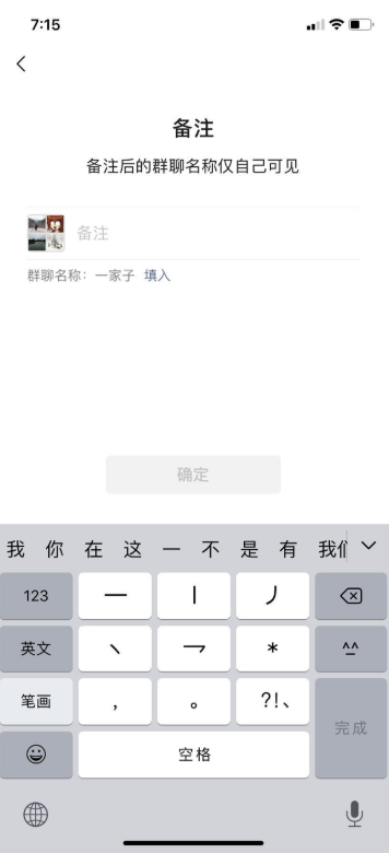 <a href=http://www.mumayi.com/android-27881.html target=_blank class=infotextkey>微信</a>群聊备注可以改吗.png