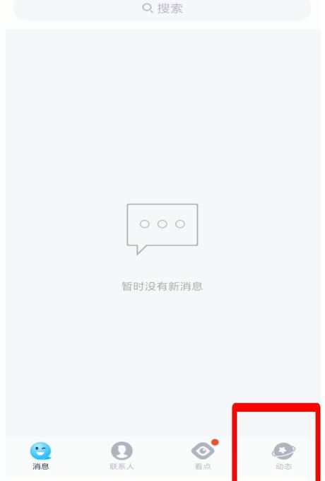 <a href=http://www.mumayi.com/android-81548.html target=_blank class=infotextkey>QQ</a>小号扩列匹配失败怎么回事.png